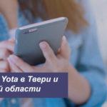 Описание тарифных планов Йота в Твери и Тверской области для смартфона, планшета и ноутбука