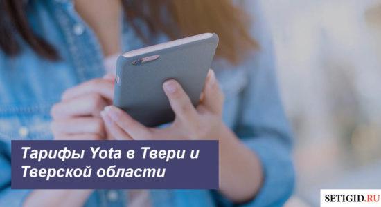 Описание тарифных планов Ета в Твери и Тверской области для смартфона, планшета и ноутбука