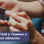 Описание тарифов Ета в Тюмени и Тюменской области для смартфона, планшета и ноутбука