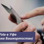 Описание тарифов Yota в Уфе (Республика Башкортостан) для смартфона, планшета и компьютера