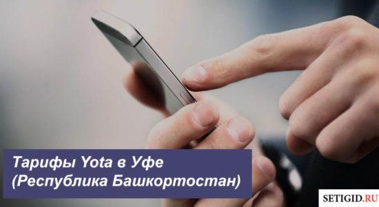 Описание тарифных планов Ета в Уфе (Республика Башкортостан) для смартфона, планшета и ноутбука