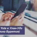 Описание тарифов Йота в Улан-Удэ (Республика Бурятия) для смартфона, планшета и компьютера