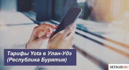 Описание тарифных планов Йота в Улан-Удэ (Республика Бурятия) для смартфона, планшета и ноутбука