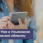 Описание тарифных планов Ета в Ульяновске и Ульяновской области для смартфона, планшета и компьютера