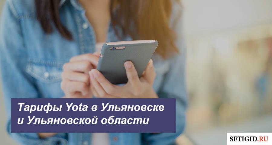 Yota тарифы ульяновск