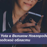 Описание тарифных планов Ета в Великом Новгороде и Новгородской области для смартфона, планшета и ноутбука