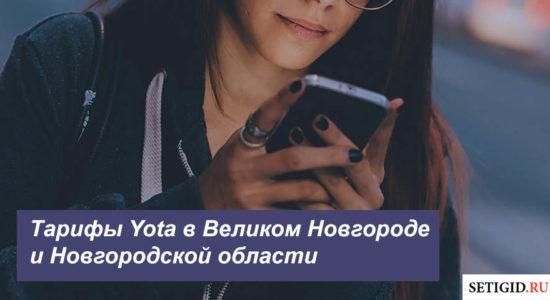 Описание тарифных планов Yota в Великом Новгороде и Новгородской области для смартфона, планшета и ноутбука