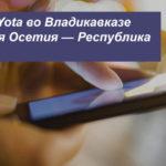 Описание тарифных планов Йота в Владикавказе (Северная Осетия — Республика Алания) для смартфона, планшета и компьютера