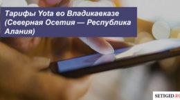 Описание тарифных планов Yota в Владикавказе (Северная Осетия — Республика Алания) для смартфона, планшета и ноутбука