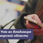 Описание тарифов Yota в Владимире и Владимирской области для смартфона, планшета и ноутбука