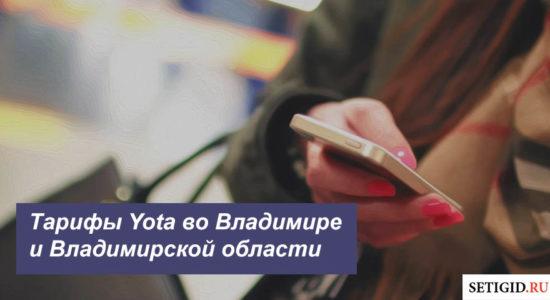 Описание тарифов Йота в Владимире и Владимирской области для смартфона, планшета и компьютера