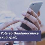 Описание тарифных планов Ета в Владивостоке (Приморский край) для смартфона, планшета и компьютера