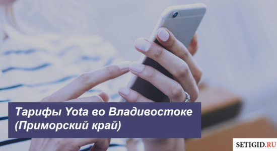 Описание тарифов Йота в Владивостоке (Приморский край) для смартфона, планшета и ноутбука