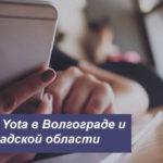 Описание тарифных планов Yota в Волгограде и Волгоградской области для смартфона, планшета и ноутбука