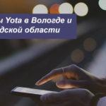 Описание тарифных планов Yota в Вологде и Вологодской области для смартфона, планшета и компьютера