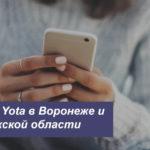 Описание тарифов Йота в Воронеже и Воронежской области для смартфона, планшета и компьютера
