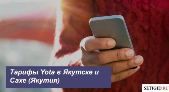 Описание тарифов Ета в ГОРОДе для смартфона, планшета и ноутбука