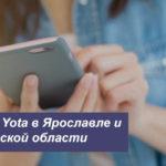 Описание тарифов Yota в Ярославле и Ярославской области для смартфона, планшета и ноутбука