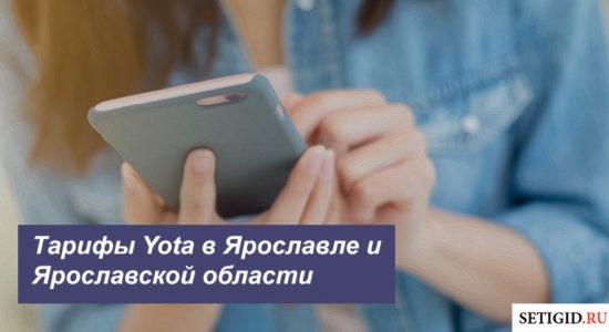 Описание тарифов Yota в Ярославле и Ярославской области для смартфона, планшета и компьютера