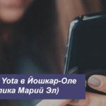 Описание тарифов Ета в Йошкар-Оле (Республика Марий Эл) для смартфона, планшета и компьютера