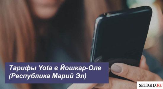 Описание тарифных планов Ета в Йошкар-Оле (Республика Марий Эл) для смартфона, планшета и компьютера