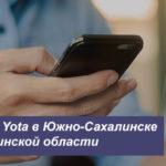 Описание тарифов Йота в Южно-Сахалинске и Сахалинской области для смартфона, планшета и ноутбука